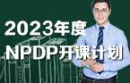 NPDP认证培训计划(2017年度)